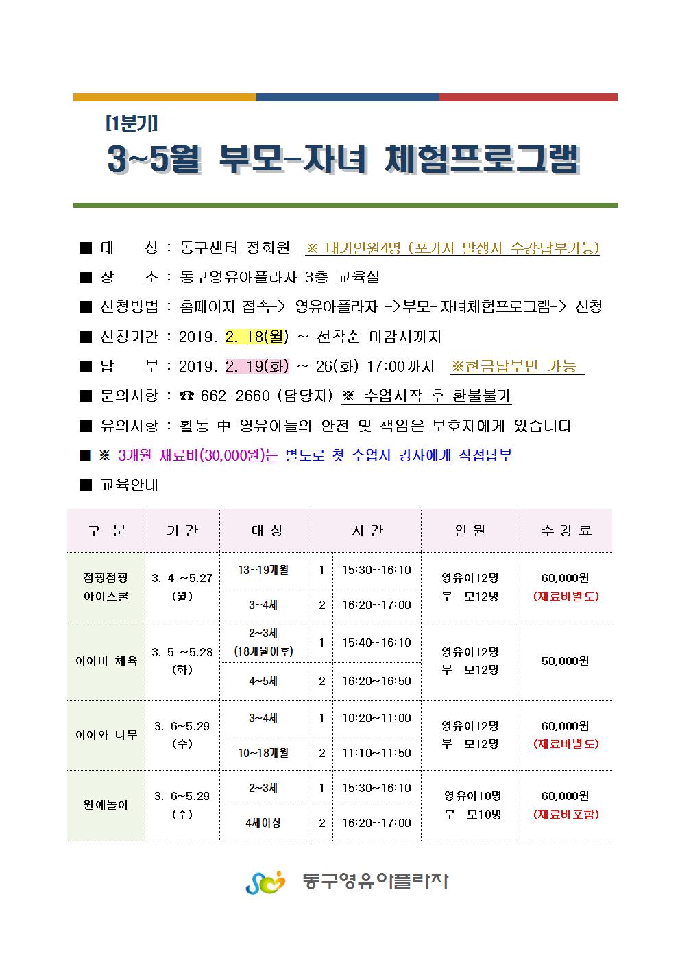 [가정양육지원사업] 2019 부모자녀참여프로그램 안내문1001.png