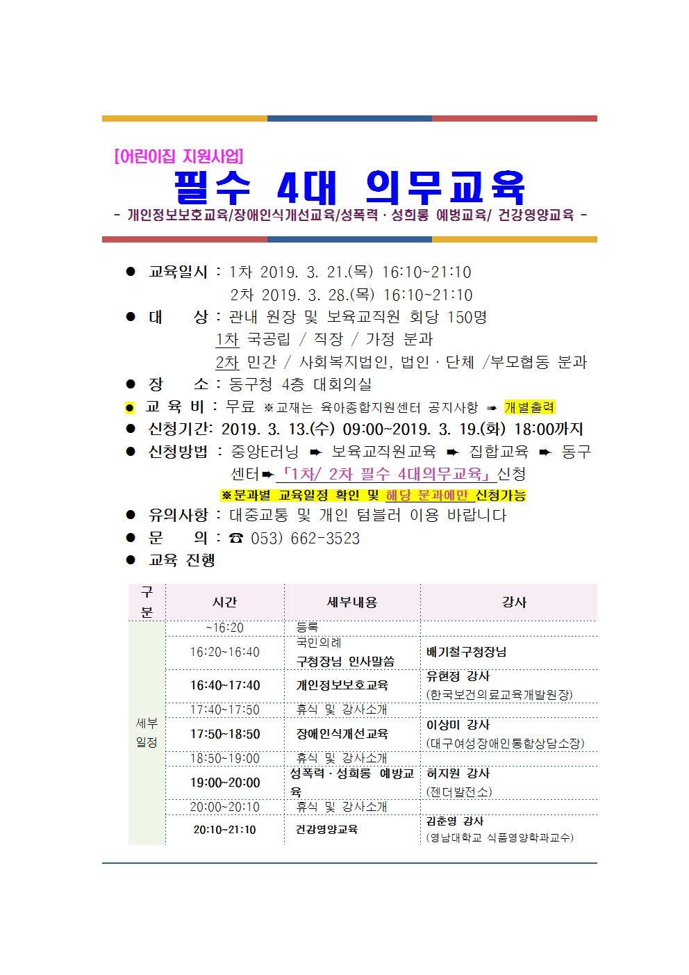 [보육교직원교육] 필수 4대 의무교육 교육 안내문001.png