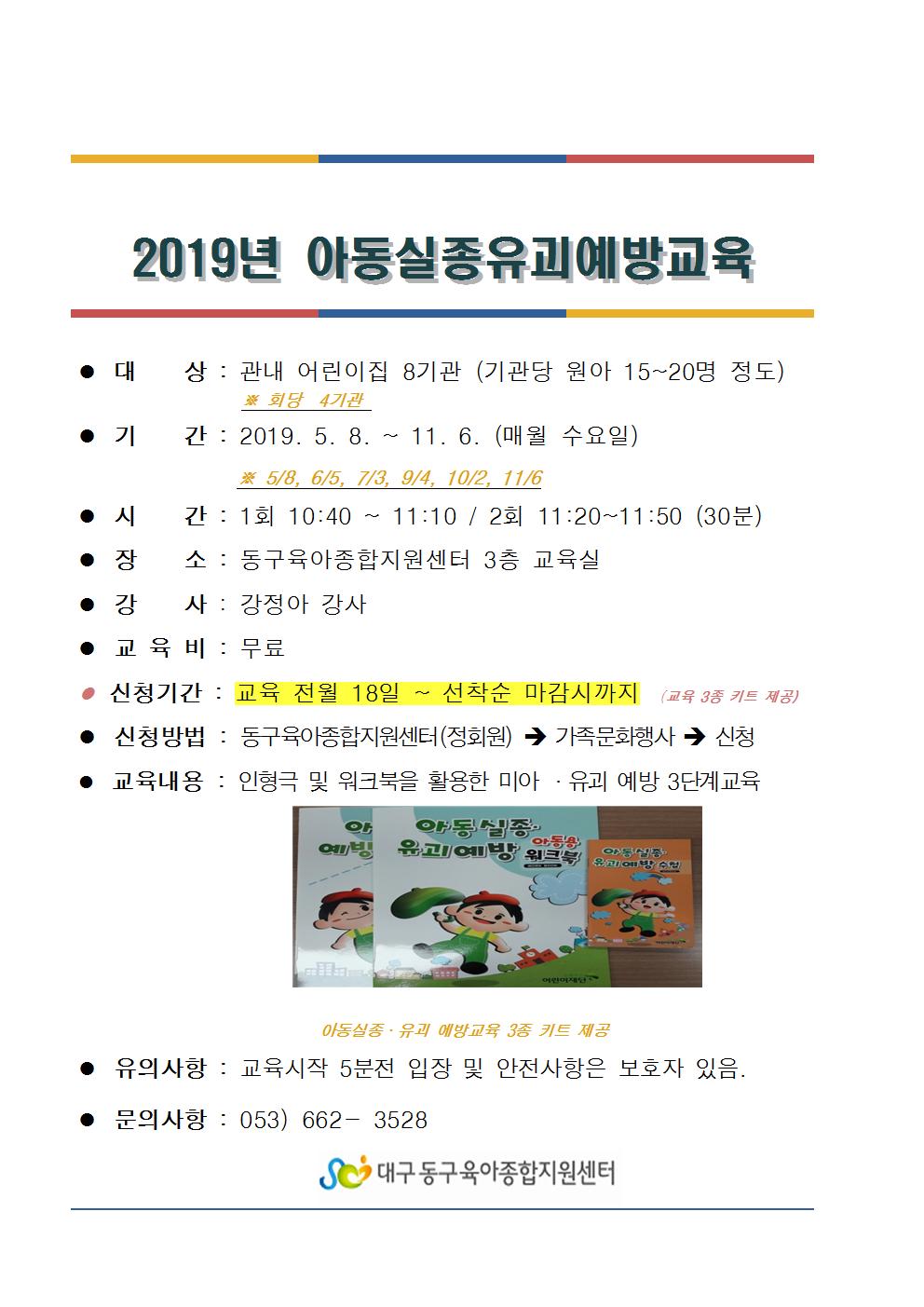 2019아동실종예방교육안내문.png