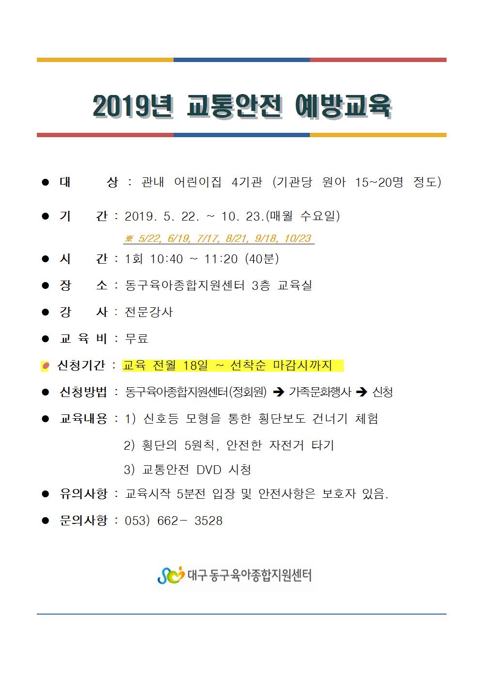2019교통안전예방교육안내문001.png