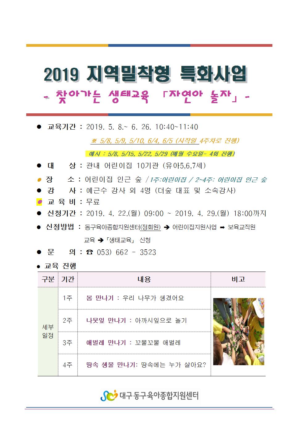 [어린이집지원사업] 지역밀착형 특화사업 [생태교육] 계획001.png