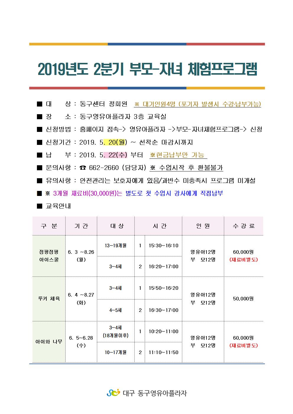 안내문) 2019년 2분기 부모자녀체험프로그램_영플001.png