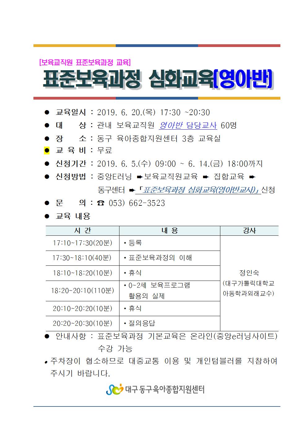 [어린이집지원사업] 2019 표준보육과정 교육 사업계획002.png