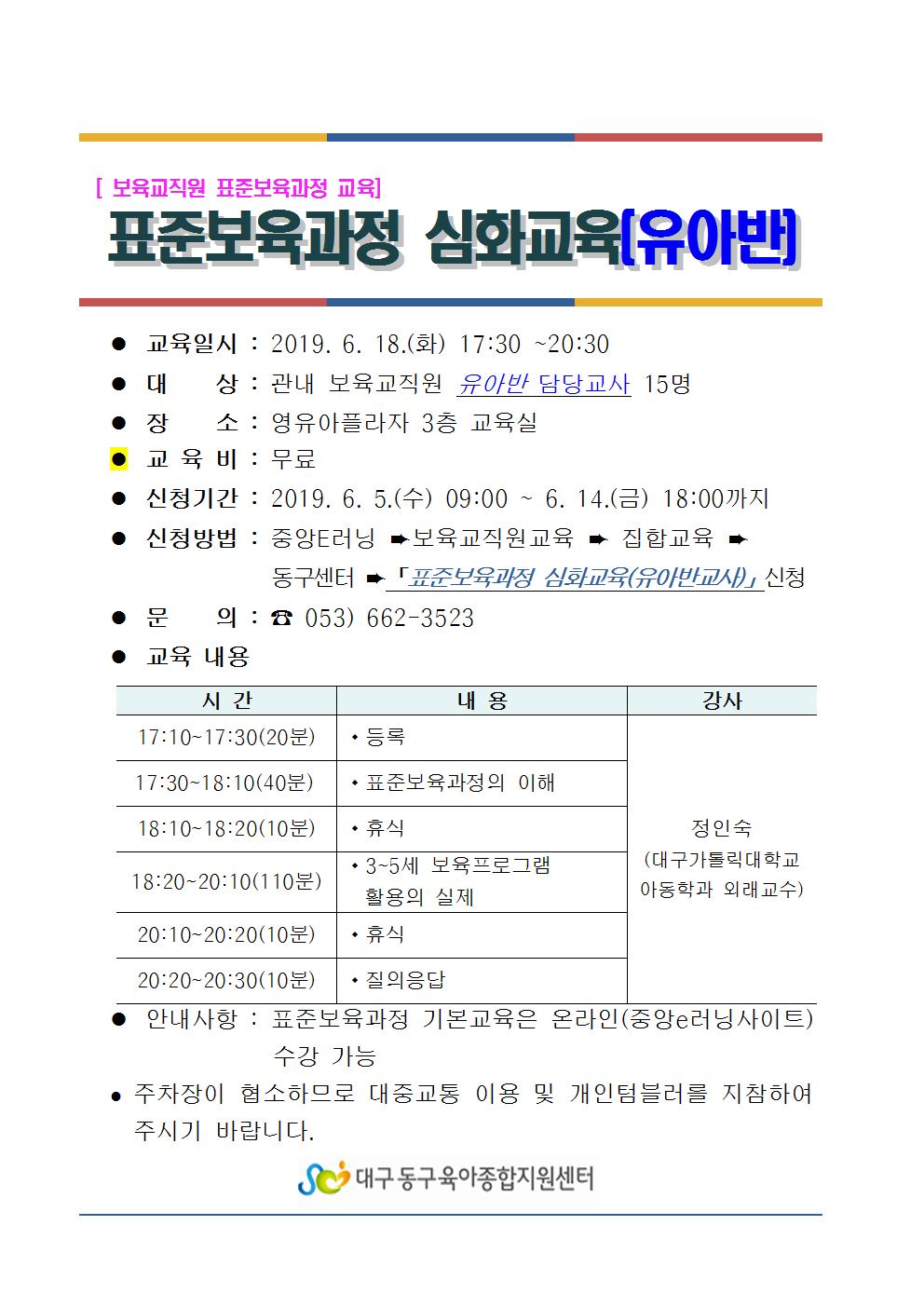 [어린이집지원사업] 2019 표준보육과정 교육 사업계획001.png