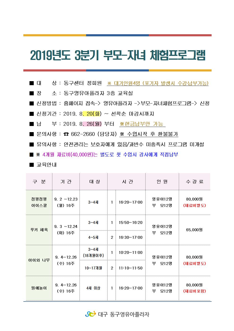 2019년 3분기 부모자녀체험프로그램 안내문_영플001.png