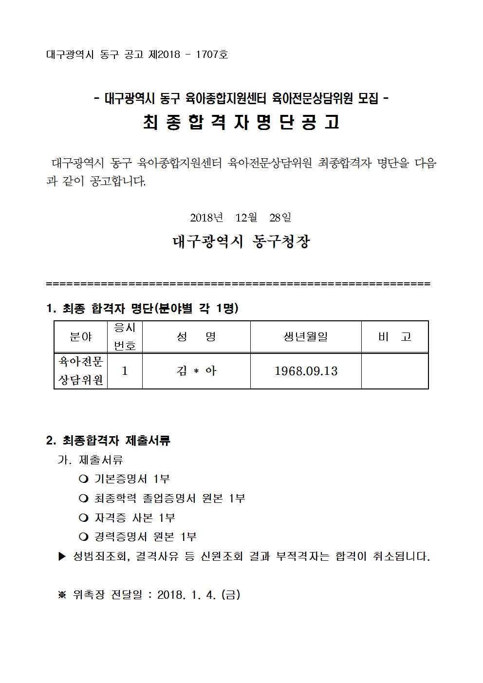 육아종합지원센터 「2019 육아전문상담위원」 합격자 공고.png