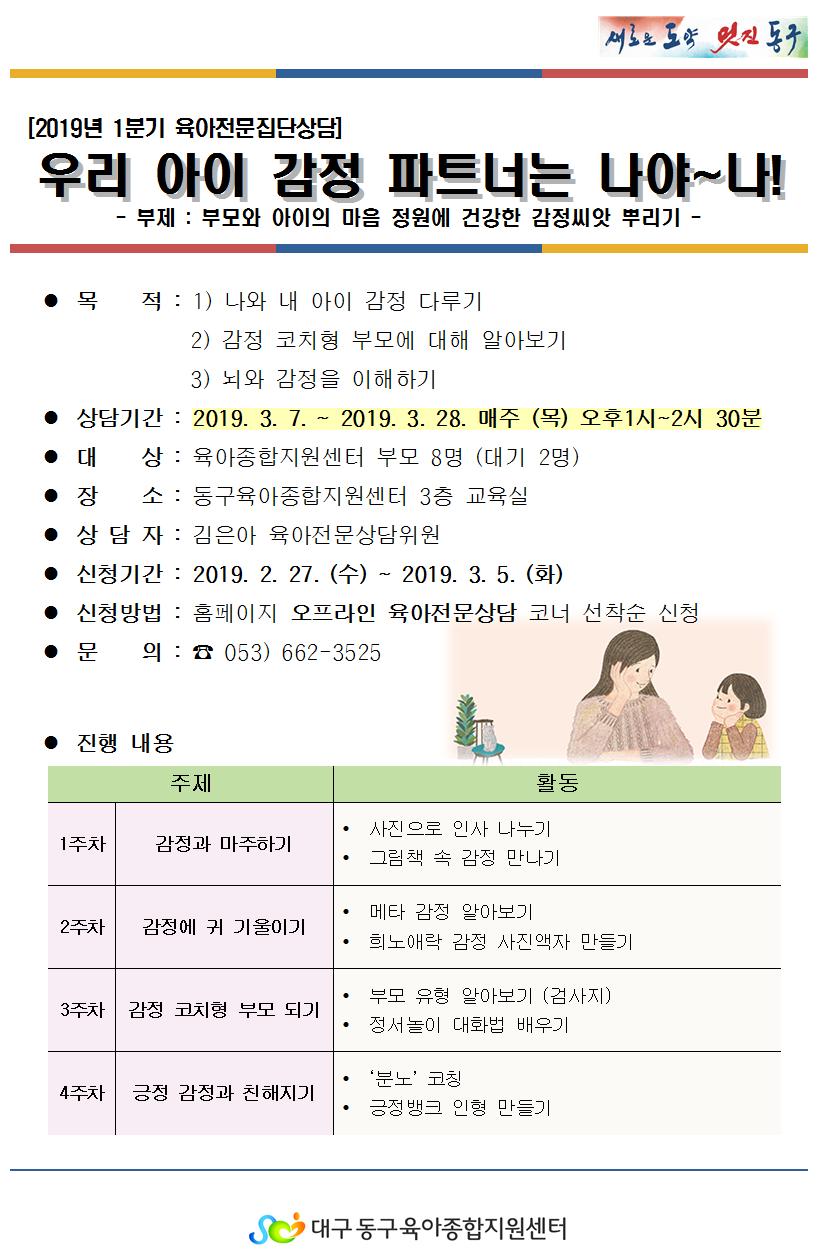 안내문) 2019년 1분기 육아전문집단상담001.png