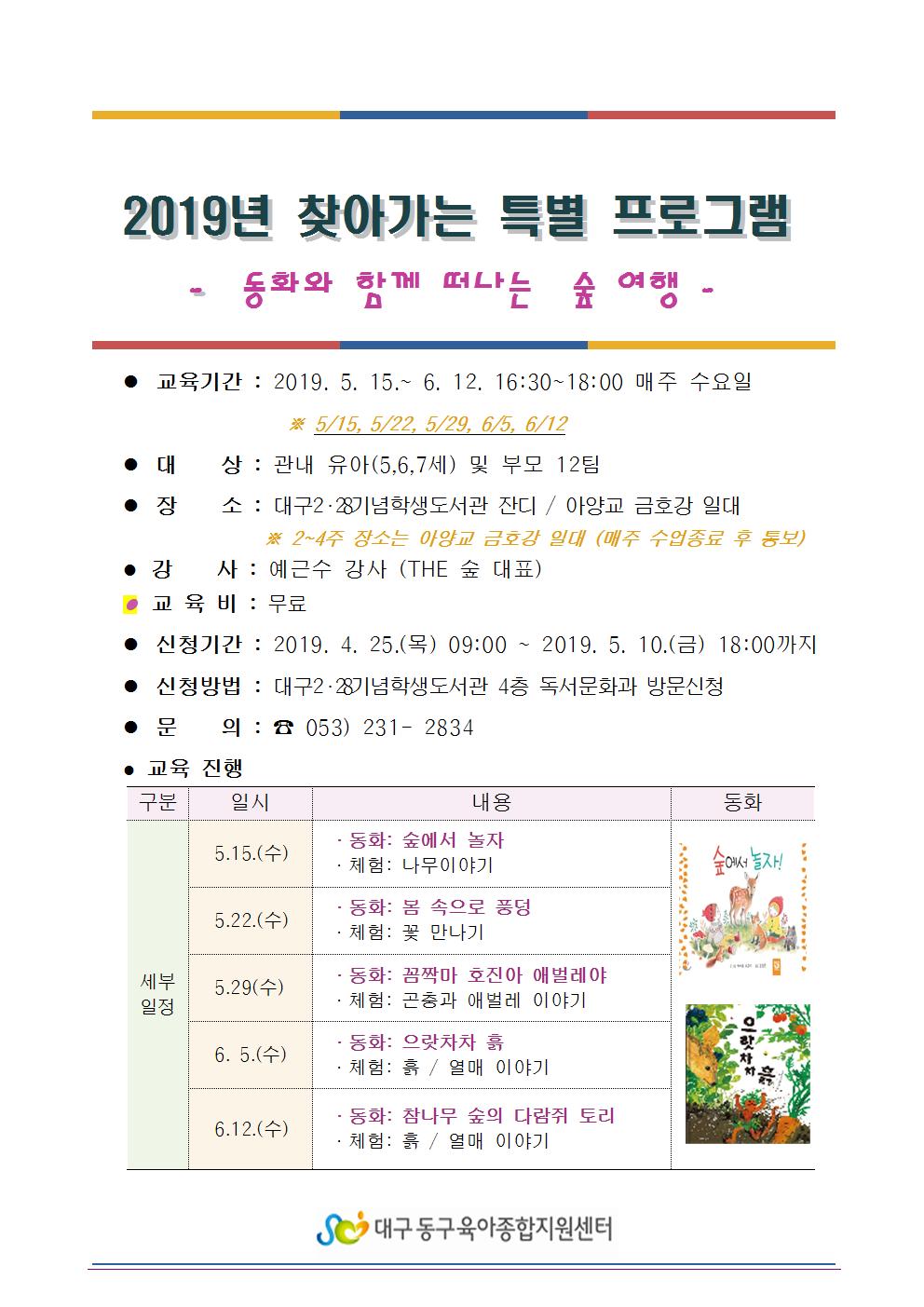 2019 부모-자녀 체험프로그램 운영 (찾아가는 특별 프로그램 )001.png