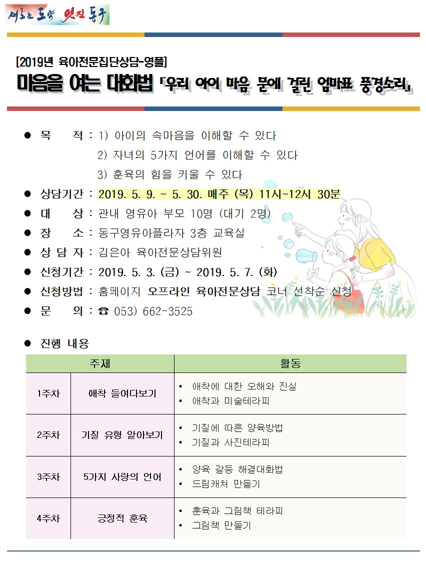 [가정양육지원사업Ⅱ-3-③] 2019 육아전문집단상담(영플) 사업계획서001.png