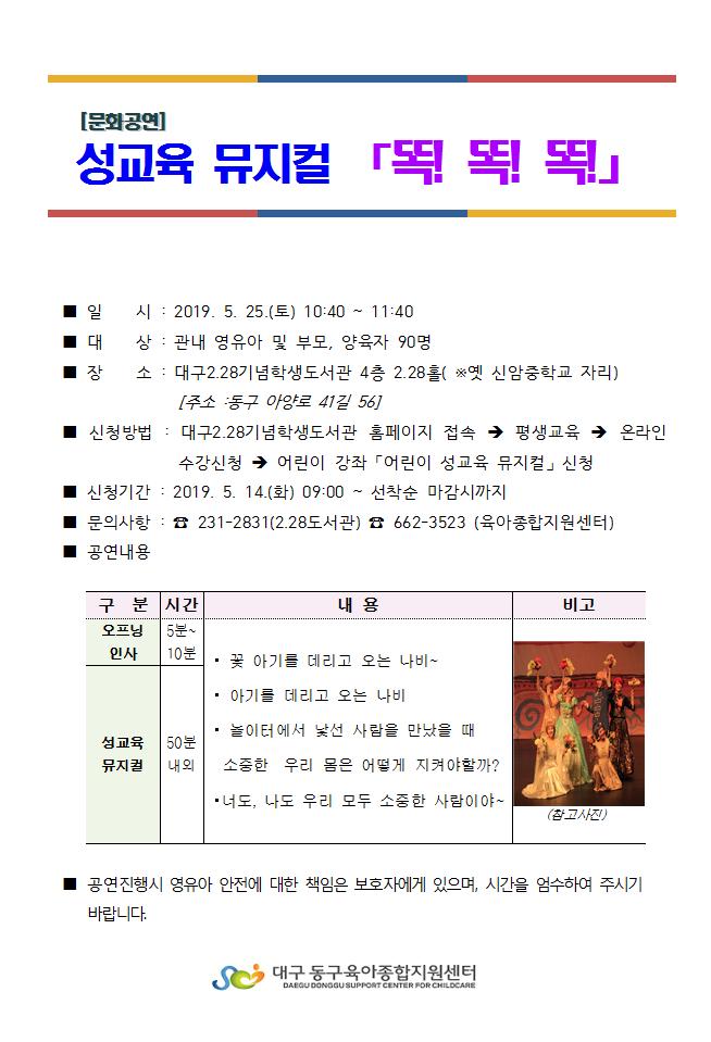 [가정양육지원사업] 2019 문화공연사업 [성교육 뮤지컬 똑!똑!똑!] 세부계획서001.png