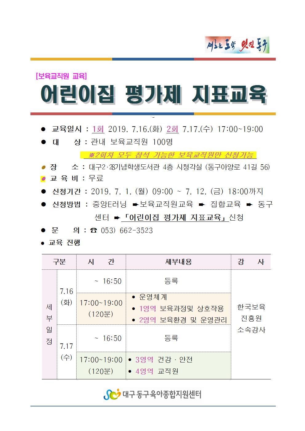2019 보육교직원 교육 [어린이집 평가제 지표교육] 교육안내문.png