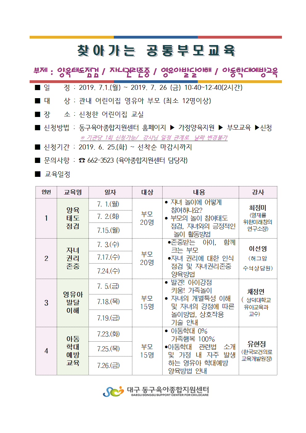 [가정양육지원사업] 2019년 7월 공통부모교육 세부계획001.png
